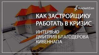 Смотреть видео Строительная компания Санкт Петербург