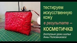сумки своими руками - кожаная косметичка уроки шитья