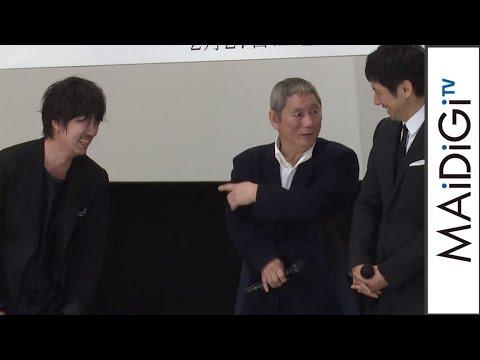 """新井浩文の""""抑えきれない好奇心""""にビートたけしがビビる「怖いよ!」 映画「女が眠る時」完成披露試写会舞台あいさつ2 #Takeshi Kitano #event"""