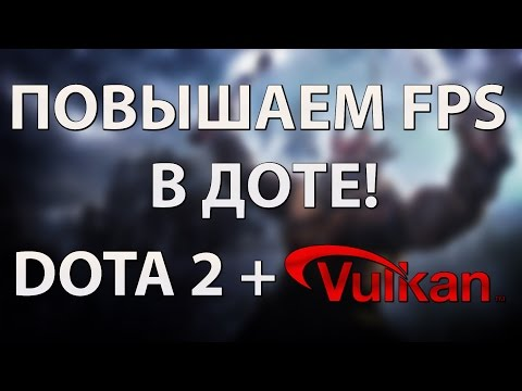 Dota 2: Повышаем fps с помощью Vulkan API