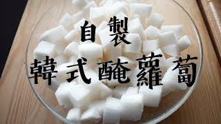 超簡單!自製韓國炸雞醃蘿蔔~酸甜解膩