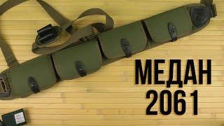 Розпакування патронташ комбінований Медан 12 до 24 патр. +2 патр. (2061)