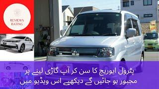 Mitsubishi Toppo 2008   Review in Urdu/Hindi