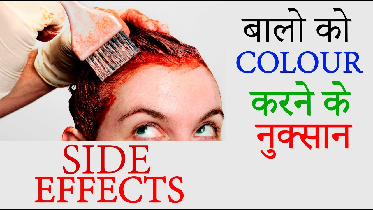 Colour Side Effects