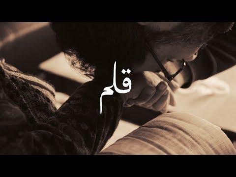 Kalem - Benim Anam (Türkçe rap müzik)