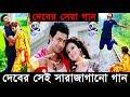 Khuda Jaane | Full Video Song | Fan Made | Paglu 2 | Dev | Koel | Jeet Gannguli | KB Multimedia