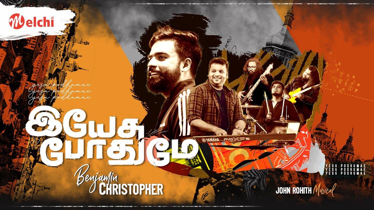 Yesu Podhumae | Benjamin Christopher | Tamil Christian song