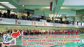 «Кубок А. Попова» 2016 Открытый турнир по плаванию среди инвалидов всех категорий