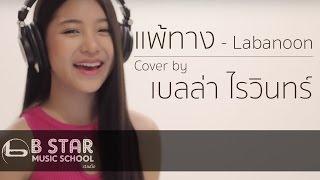 แพ้ทาง - LABANOON I Cover by เบลล่า