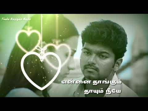 thirupachi-song-status💞-vijay-song-whatsapp-status-💞-love-song-whatsapp-status-💞-thalapathi