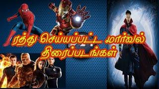 Cancelled Marvel Movies ( Iron man, Doctor strange, spider man, etc) in Tamil