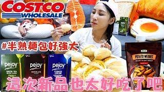 【Costco超強新品開箱】5塊錢的半熟麵包也太好吃了吧!!還有薯塊好優秀★特盛吃貨艾嘉