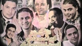 فرح سامح فايبر محمد عبدالسلام و النجم محمد شاهين متشكرين حصريآ