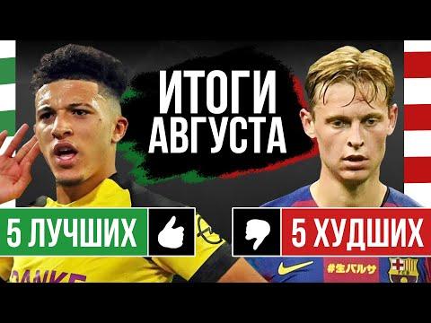 Лучшие и Худшие футболисты Августа! / СЕЗОН 19/20