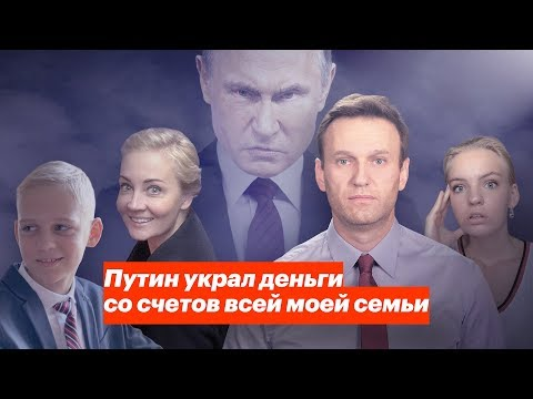 Путин украл деньги со счетов всей моей семьи