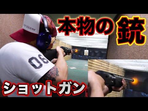 【実弾射撃】マニラで本物の銃を撃ってみた…ハンドガン9㎜・45口径・ショットガン!