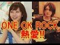 ONE OK ROCK Ryota、「昼顔」出演の木南晴夏とオープンな交際!