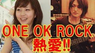 ONE OK ROCK Ryota、「昼顔」出演の木南晴夏とオープンな交際! 木南晴夏 検索動画 24