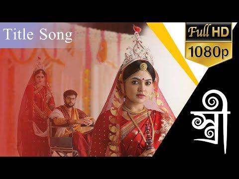 Stree (স্ত্রী) - Full Title Song Female Version Lyrics Zee Bangla TV Serial | Full HD