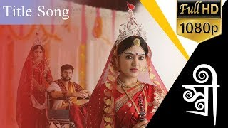 Stree (স্ত্রী) - Full Title Song Female Version Lyrics Zee Bangla TV Serial | Full HD