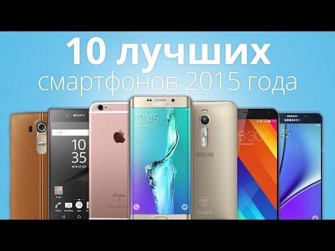 10 лучших смартфонов 2015 года по мнению читателей