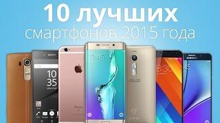 10 лучших смартфонов 2015 года по мнению читателей(До Нового года неделя, так что самое время подводить итоги. Мы собрали десятку лучших смартфонов 2015 года...., 2015-12-28T12:21:01.000Z)