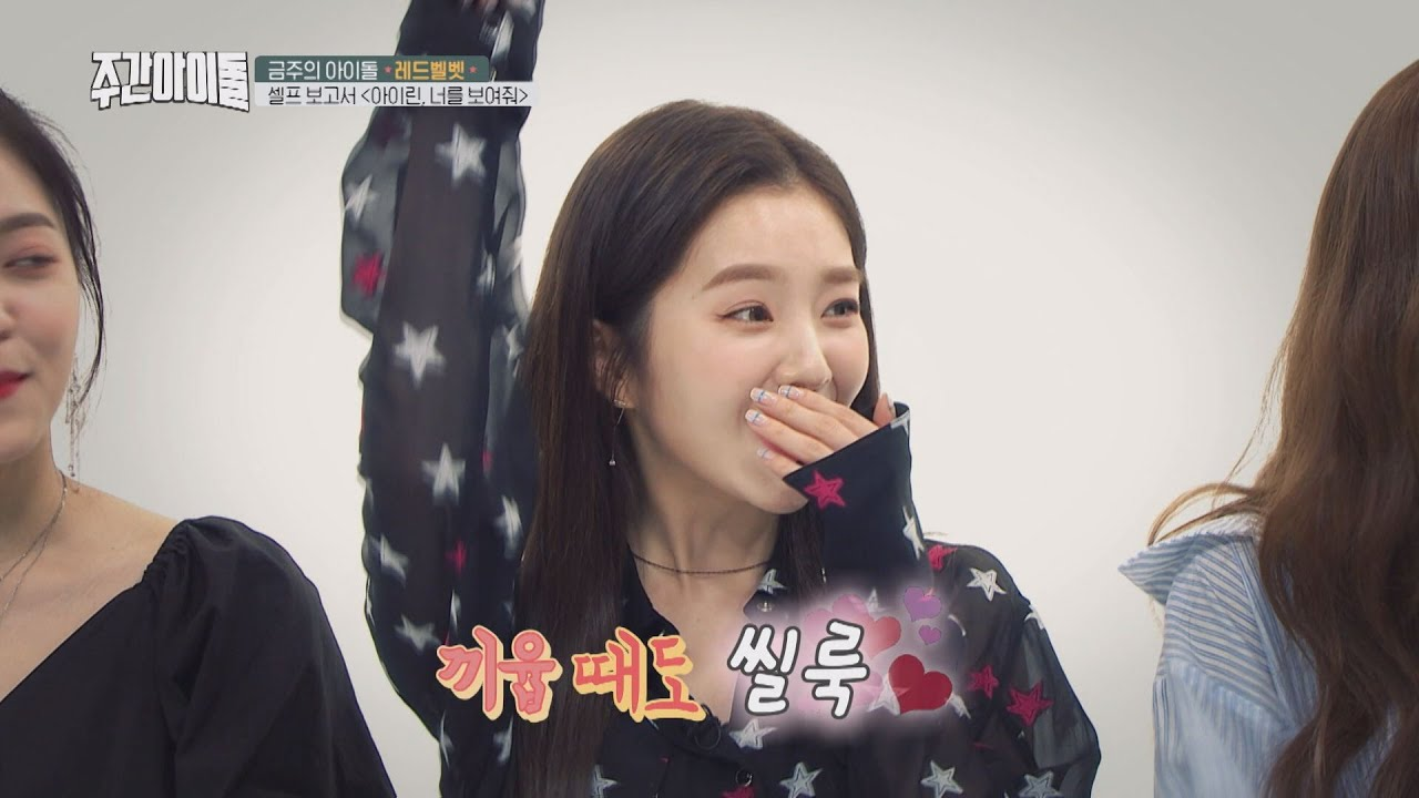 [Weekly Idol EP 369] What habit does IRENE do not know?