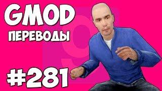 Garry's Mod Смешные моменты (перевод) #281 - БАРРИКАДЫ И НОГЛА В ШКАФУ (Гаррис Мод)