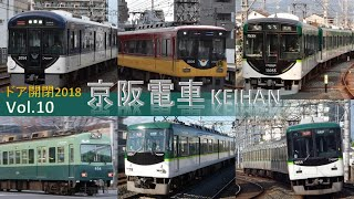 【ドア開閉2018】扉開閉集Vol.10 京阪電気鉄道