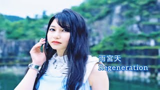 Regeneration - Sora Amamiya / Full Music Video