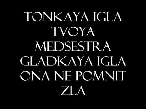 The Slot - Kukla Vudu Romanized Lyrics/Слот - Кукла Вуду текст