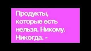 СУПЕР ЯДОВИТЫЙ ПРОДУКТ ТАК РАЗРЕКЛАМИРОВАННЫЙ 18 /04/ 2018 г.