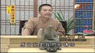 八正道之正語(二)【易經心法講座202】| WXTV唯心電視台