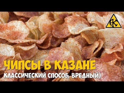 Картофельные чипсы в