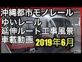 【車載動画】沖縄都市モノレールゆいレール延伸ルート工事風景 2019年6月