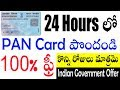 Get pan card in 24 hours    how to apply pan card online    latest pan card application method