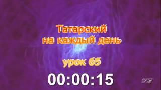 Татарский на Каждый день  урок 65