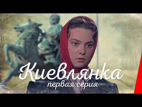 Киевлянка (1 серия)