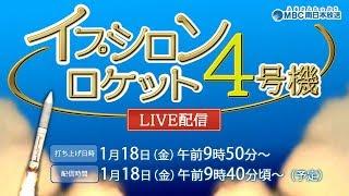 イプシロンロケット4号機 鹿児島県肝付町、内之浦宇宙空間観測所 thumbnail