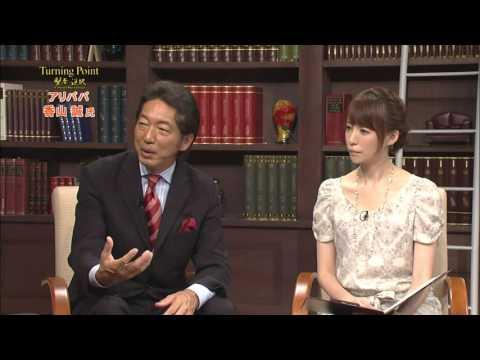 【賢者の選択】 アリババ alibaba   社長対談テレビ番組 Japanese company president interview CEO TV   business ビジネス