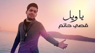 قصي حاتم - يا ويل (فيديو كليب حصري) | 2017