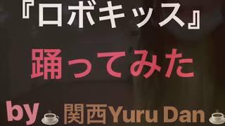 関西Yuru Dan☕ 踊ってみた第1弾は 「ロボキッス」 今回のゆるだんメン...