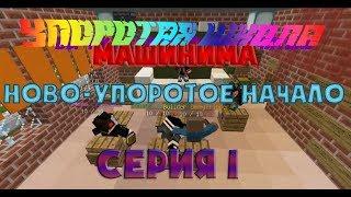 Упоротая школа. Серия 1-Ново-упоротое начало Машинима Майнкрафт сериал