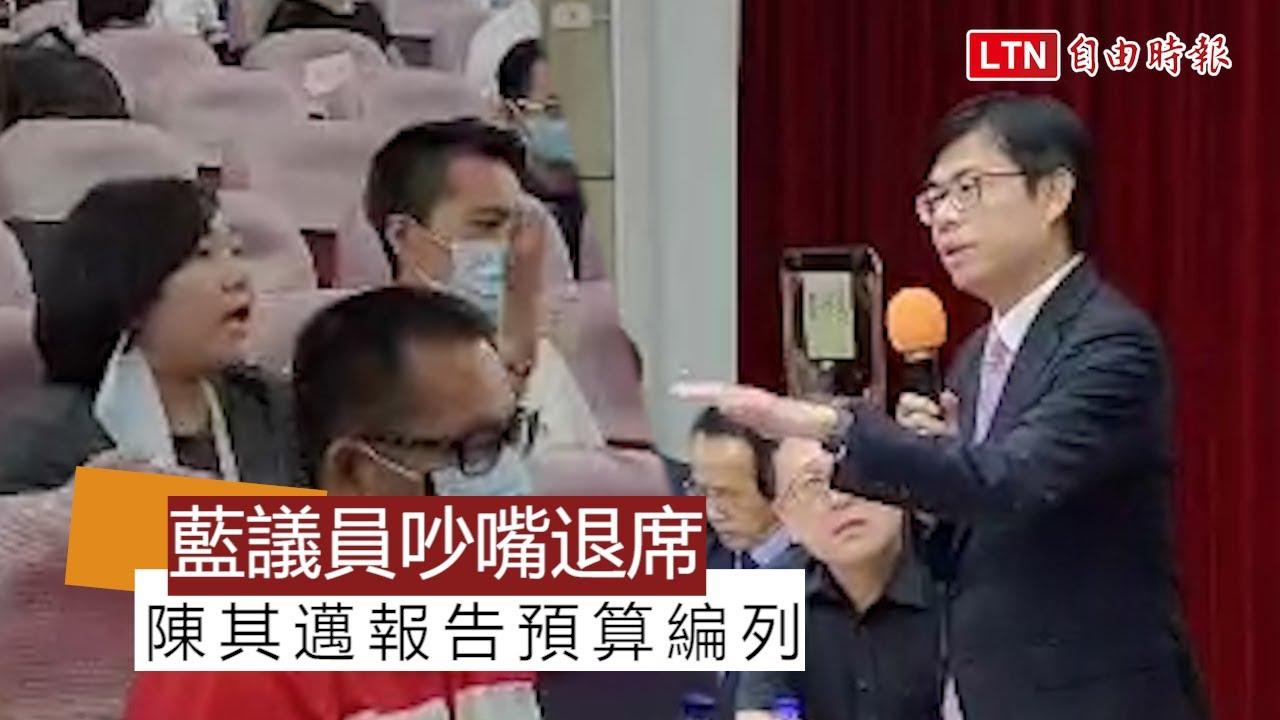 藍議員吵嘴後退席 議長要陳其邁:你回答、但他們都不在了