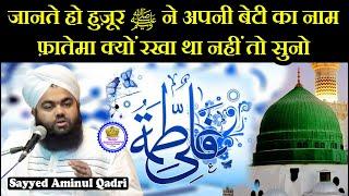 Huzur Ne Apni Beti Ka Naam Fatema Kyu Rakha ? -Sayyed Aminul Qadri