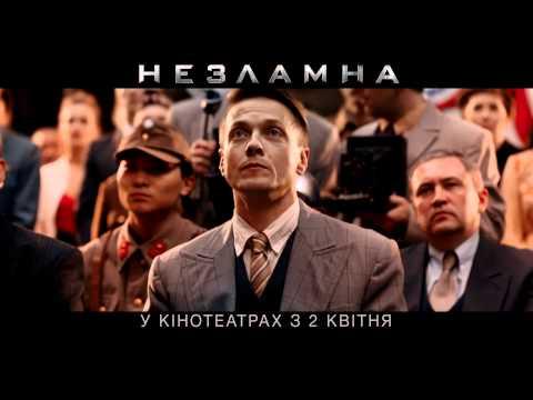 Незламна (2015) на кинокрад смотреть онлайн в качестве hd720