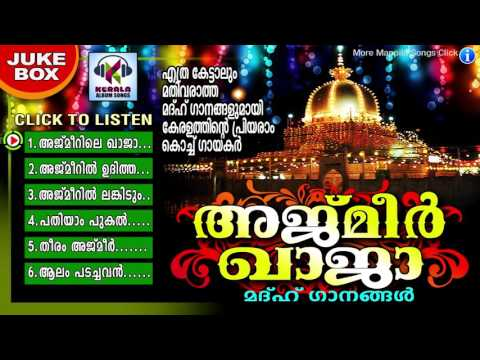 അജ്‌മീർ ഖാജാ | Malayalam Mappila Songs | Madh Songs Malayalam | Muslim Devotional Songs
