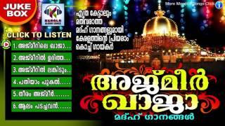 അജ് മീർ ഖാജാ Malayalam Mappila Songs Madh Songs Malayalam Muslim Devotional Songs