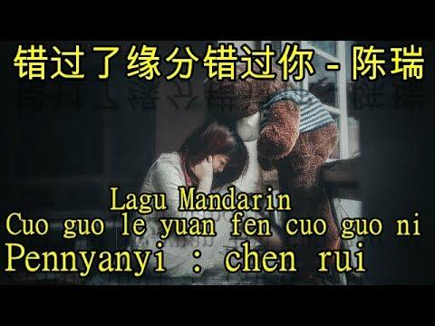 Lagu Mandarin Cuo Guo Le Yuan Fen Cuo Guo Ni, 错过了缘分错过你-陈瑞