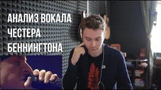 Как петь как Честер Беннингтон. Vocal coach reaction to Linkin Park - Messenger.